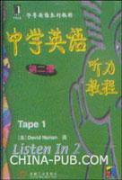 中学英语听力教程(第二册)Tape1(磁带)