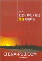 北京中低收入阶层住房问题研究