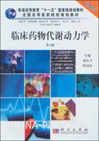 临床药物代谢动力学(案例版)(第2版)