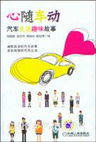 心随车动:汽车生活趣味故事