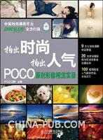 (特价书)拍出时尚 拍出人气:POCO原创影像礼堂实录