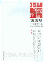 [特价书]中国当代作家面面观:文学的自觉