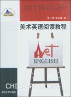 美术英语阅读教程