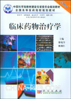 临床药物治疗学(案例版)