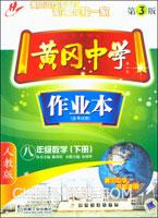 黄冈中学作业本(含考试卷).八年级数学(下册)(第3版)
