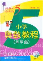 小学奥数教程(五年级)(附光盘)
