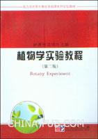 植物学实验教程(第二版)