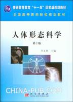 人体形态科学(第2版)