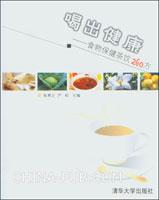喝出健康:食物保健茶饮260方