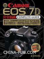 (特价书)Canon EOS 7D完全指南