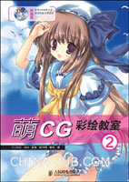 (特价书)萌CG彩绘教室.2(附光盘)