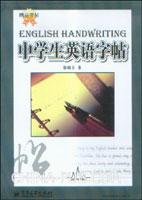 中学生英语字帖