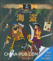 不可思议的百科全书.海盗