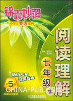 锦囊妙解中学生英语系列:阅读理解.七年级(第5版)
