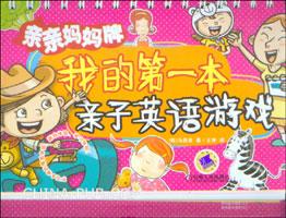 亲亲妈妈牌:我的第一本亲子英语游戏:汉英对照