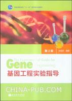 基因工程实验指导(第2版)