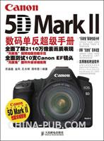 (特价书)Canon 5D Mark II数码单反超级手册