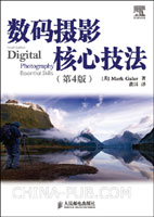 (特价书)数码摄影核心技法(第4版)