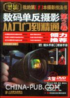 数码单反摄影从入门到精(第2卷)(附光盘)(赠 镜头手册+摆姿手册)