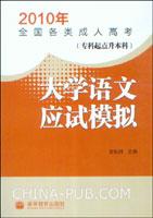 2010年全国各类成人高考(专科起点升本科).大学语文应试模拟