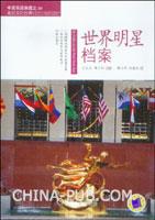 世界明星档案(中英双语)