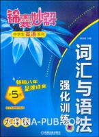 锦囊妙解中学生英语系列:词汇与语法强化训练.九年级(第5版)