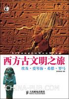 西方古文明之旅:埃及.爱琴海.希腊.罗马