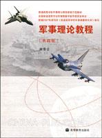 军事理论教程-(第四版)