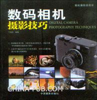 数码相机摄影技巧