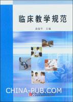 临床教学规范