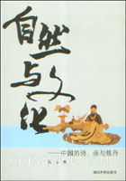 自然与文化:中国的诗、画与炼丹