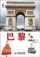 巴黎经典之旅