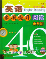 英语多项提升阅读.小升初40天