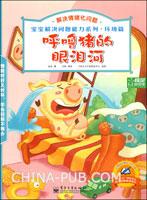 宝宝解决问题能力系列.环境篇(全套4册)