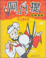 阿凡提经典漫画(珍藏版)