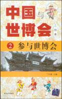 中国与世博会三部曲.2,参与世博会
