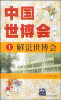 中国与世博会三部曲.1,解说世博会
