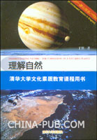 理解自然:一个文明星球的形成(第2版)
