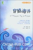 (特价书)穿越海洋:迈向崭新世界、梦想、幸福的挑战