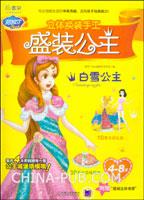 """立体换装手工盛装公主:白雪公主(附赠""""超炫立体场景"""")"""