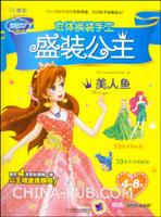 """立体换装手工盛装公主:美人鱼(附赠""""超炫立体场景"""")"""