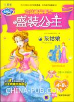 """立体换装手工盛装公主:灰姑娘(附赠""""超炫立体场景"""")"""