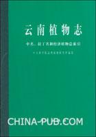 云南植物志:中名、拉丁名和经济植物总索引