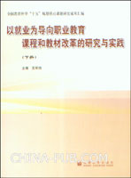 以就业为导向职业教育课程和教材改革的研究与实践(下册)