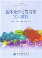 晶体光学与岩石学实习教程