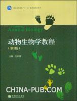 动物生物学教程(第2版)