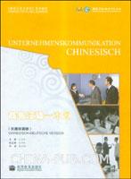 商务汉语一本通(汉德双语版)