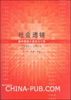 社会透镜:新中国媒介变迁六十年:1949-2009
