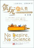 贪玩的人类:那些把我们带进科学的人
