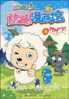 喜羊羊与灰太狼炫酷漫画馆(全四册)